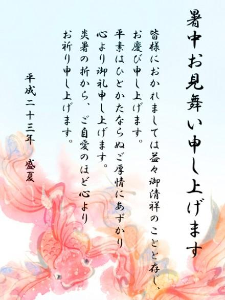 shochu_mimai1107