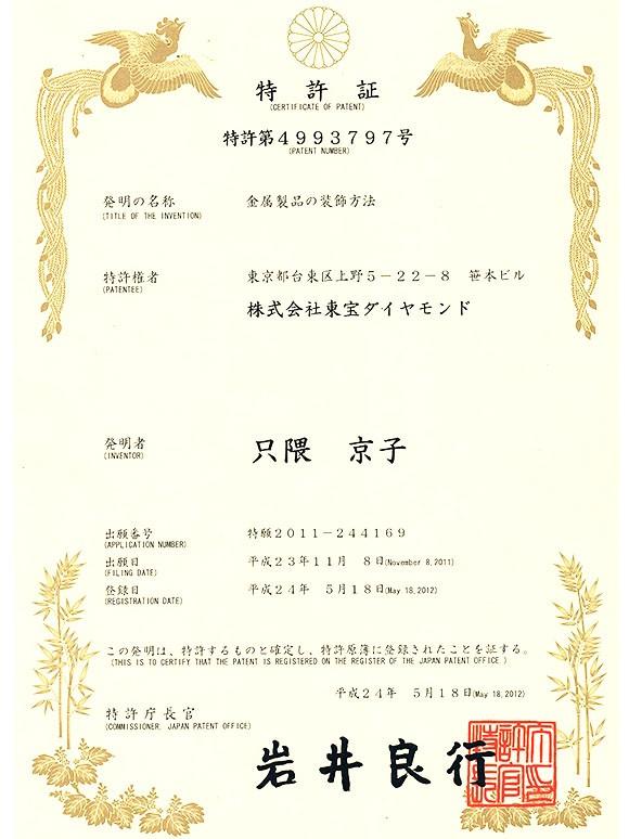 THC(色入れ)特許証
