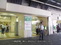 1.JR御徒町駅『南口』改札を出て、右手に向かいます。